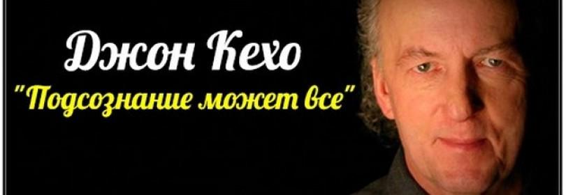 Джон Кехо «Подсознание может все!»