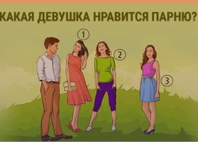Необычный тест: отыщите девушку, нравящуюся парню