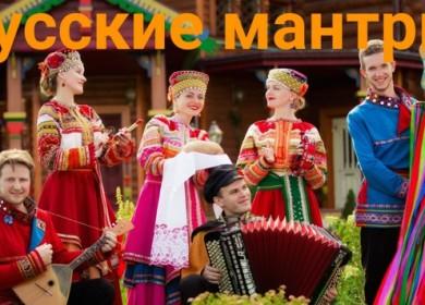 Мантры на русском языке