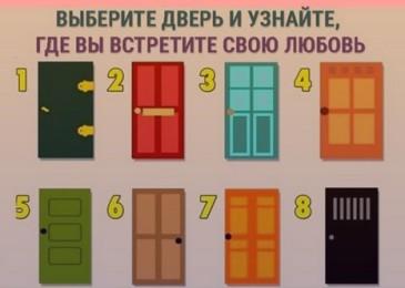 Выберите дверь и узнайте, где вы встретите свою любовь