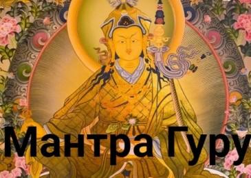 Священная мантра Гуру