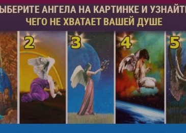Выберите картинку с ангелом и узнайте, чего вам не хватает