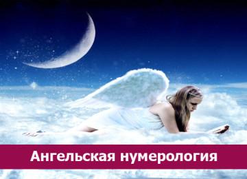 Нумерология Ангелов