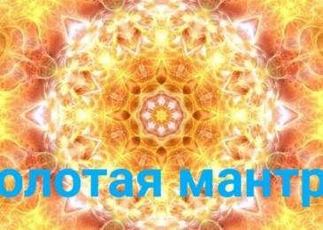 Мантра «Золотая пыльца»
