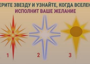 Хотите узнать, когда исполнится ваша мечта? Выберите звезду и узнайте ответ Вселенной!