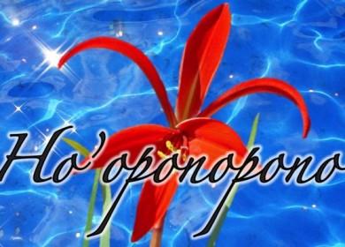 Бесплатный видео-курс по Хоопонопоно