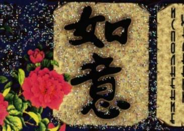 Иероглиф исполнения желаний