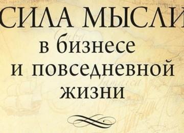 Книга «Сила Мысли»