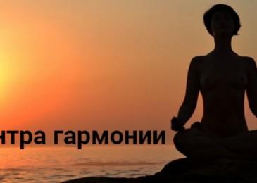 Волшебная мантра спокойствия и гармонии