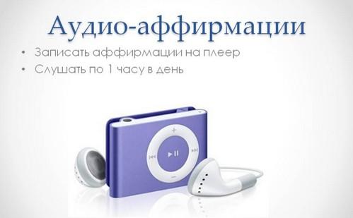 Аффирмации в формате аудио
