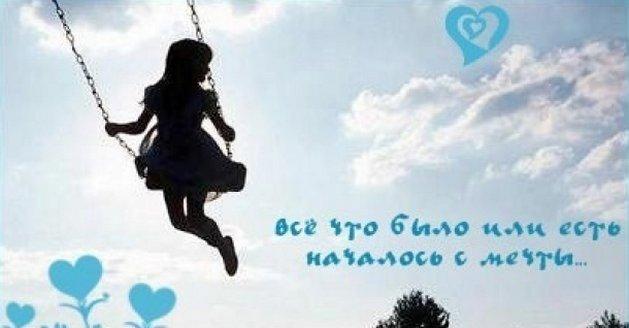 день-моей-мечты_den-moej-mechty