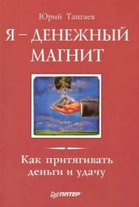 Ja - Denezhnyj Magnit