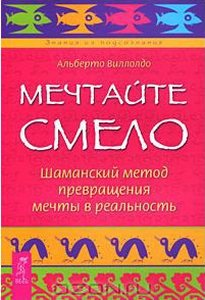 мечтайте-смело_mechtayte-smelo