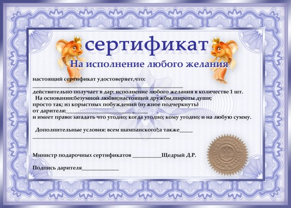 сертификат желаний шаблон