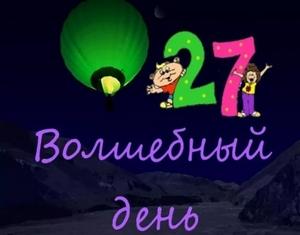 27 число день исполнения желаний