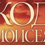 «Код Моисея»