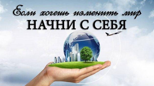 как-изменить-себя-и-свою-жизнь_ kak-izmenit-sebja-i-svoju-zhizn