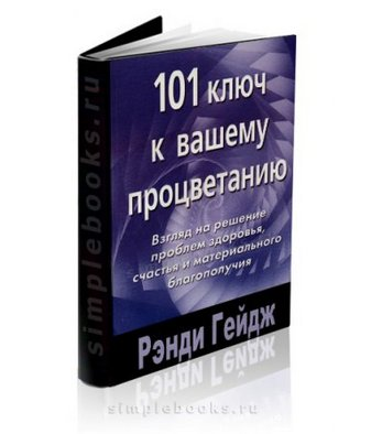 101-kljuch
