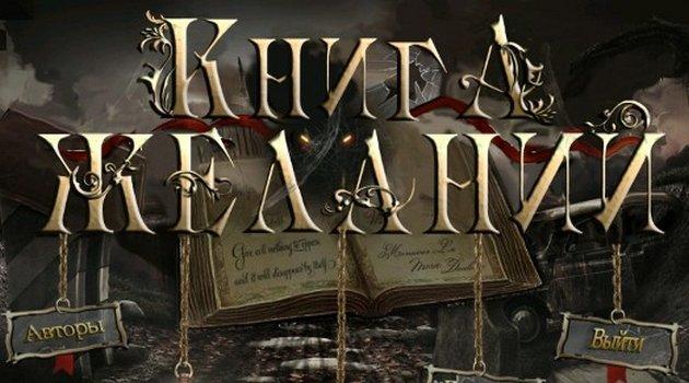 kniga-zhelanij