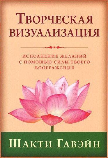 sozidajushhaja-vizualizacija-shakti-gavejn