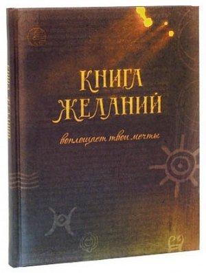 Книга Желаний Скачать Торрент img-1