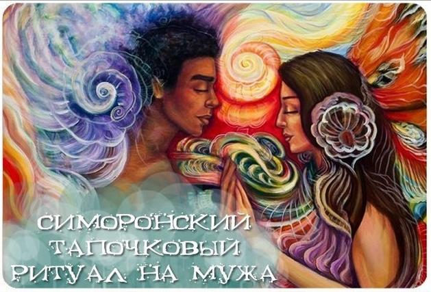 tapochkovyj-ritual-na-muzha