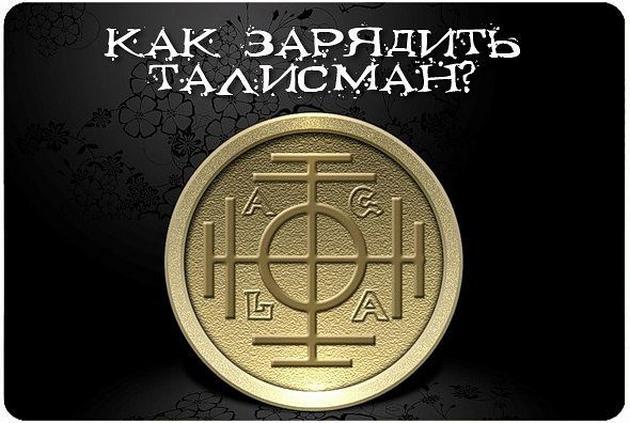 kak-zarjadit-talisman