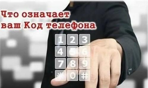 Что означает ваш номер телефона