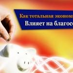 Как изменить денежную судьбу?