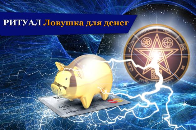 lovushka-dlya-deneg