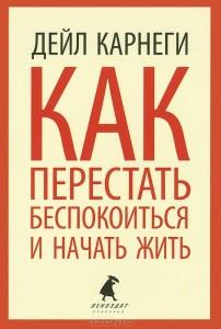 кak-perestat-bespokoitsja-i-nachat-zhit