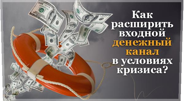 Kak-rasshirit-vhodnoy-denezhnyiy-kanal-v-usloviyah-krizisa