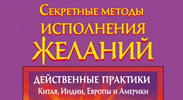 sekretnye-metody-ispolnenija-zhelanij