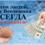 Кому Вселенная всегда дает деньги?