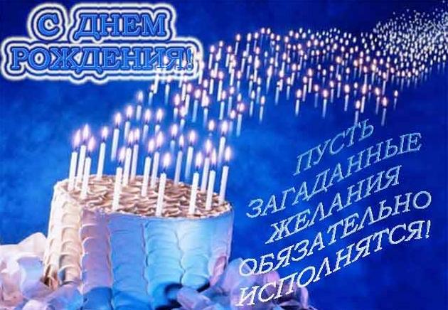 ispolnenie-zhelanij-v-den-rozhdeniya