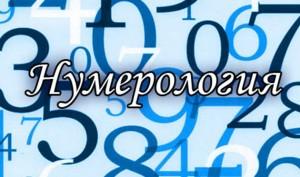 Эзотерическая наука нумерология