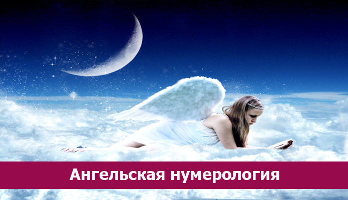 angelskaja-numerologija-angelov