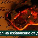 Ритуал на избавление от долгов