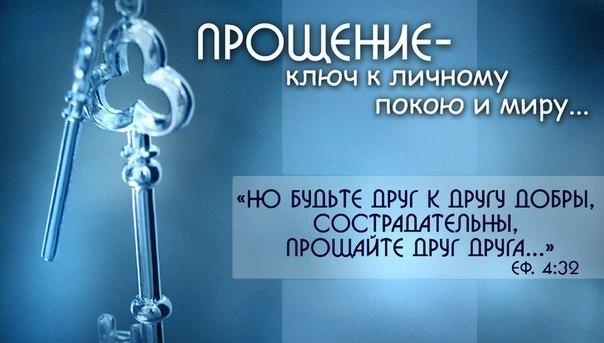 proshhenie-obidy