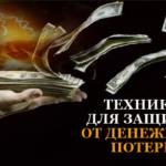 Секретная техника для защиты от денежных потерь