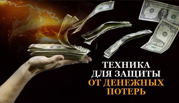 ritual-dlja-zashhity-ot-denezhnyh-poter-deneg