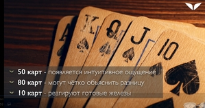 intuicija-karty