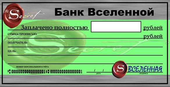chek-izobilija-skachat-besplatno