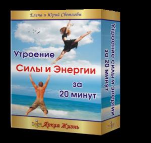 Медитация на восстановление энергии и жизненных сил