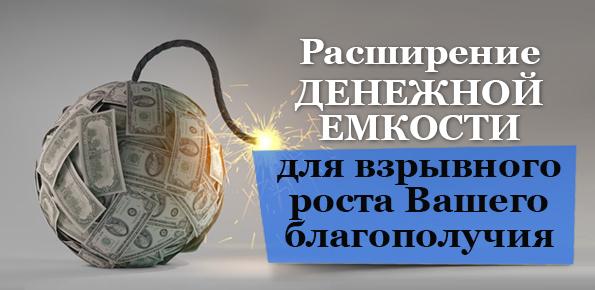 rasshirenie-denezhnoy-emkosti-dlya-vzryivnogo-rosta-vashego-blagopoluchiya