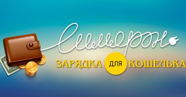 simoron-koshelek-na-zarjadku