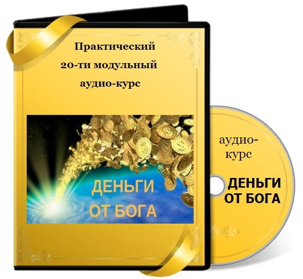 dengi-ot-boga590%d1%85544