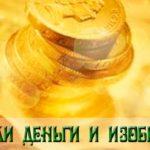 Техника Рейки «Богатство от Высших Сил»