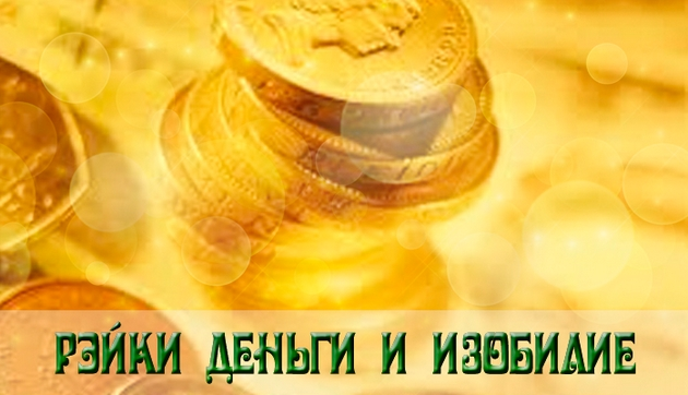 Мантры для привлечения денег