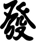 ieroglif-procvetanie-po-fen-shuj